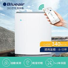 【Blueair】 空氣清淨機經典i系列 抗PM2.5過敏原 280i(APP)