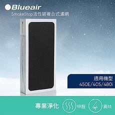【Blueair】 SmokeStop Filter/400 SERIES活性碳濾網
