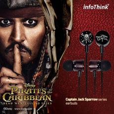 InfoThink 神鬼奇航系列 - 骷髏耳機