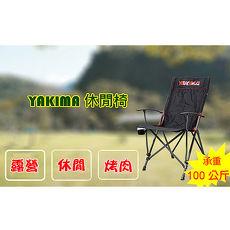 YAKIMA 露營折疊 休閒椅 導演椅
