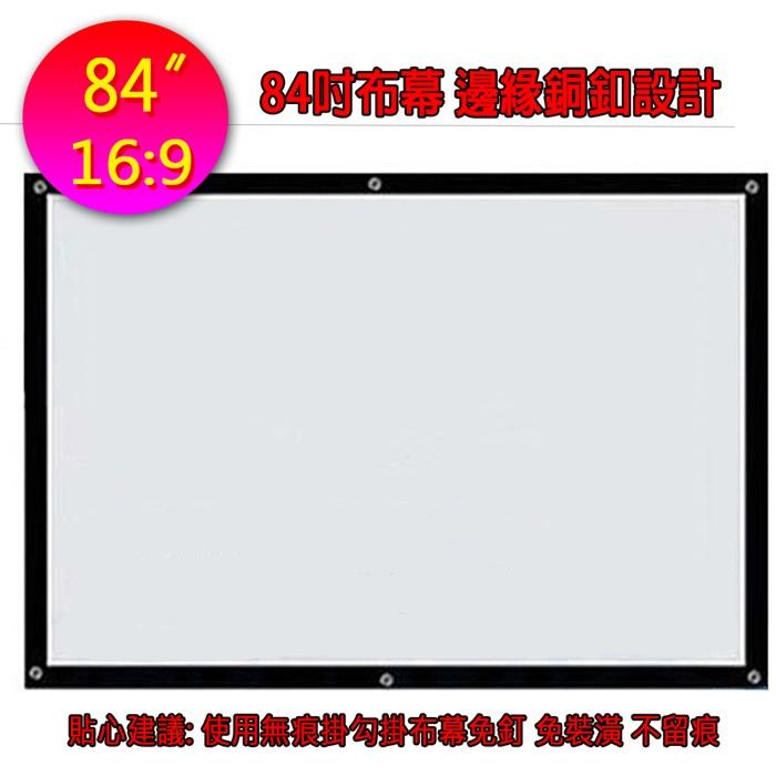 84吋投影機高清布幕
