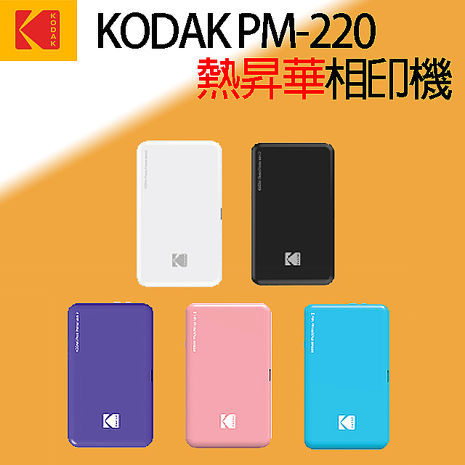 KODAK 柯達 PM-220 口袋型相印機公司貨 贈80張
