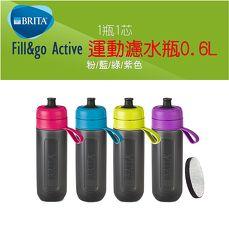 【德國BRITA】FILL&GO ACTIVE 運動型濾水瓶0.6L