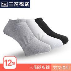 【Sun Flower三花】三花隱形襪.襪子(12雙)