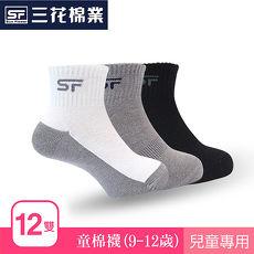 【Sun Flower三花】三花童棉襪.襪子.童襪 9-12歲(12雙)