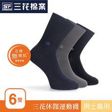 【Sun Flower三花】三花無痕肌休閒運動襪.襪子(6雙)