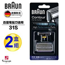 德國百靈BRAUN-刀頭刀網組(銀)31S(2盒組)