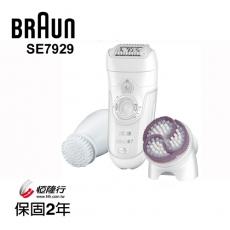 (福利品) BRAUN SE7929潔膚美體刀