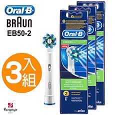 德國百靈Oral-B-CrossAction Power多動向交叉刷頭(2入)EB50-2(3袋家庭組)