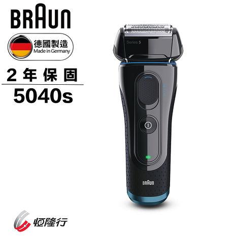 福利品★德國百靈BRAUN-新5系列靈動貼面電鬍刀5040s(1911)