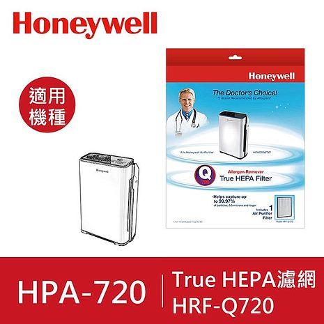 【美國Honeywell】HRF-Q720 True HEPA濾網(1入)