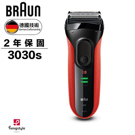 德國百靈BRAUN-新升級三鋒系列電動刮鬍刀/電鬍刀3030s(員購)