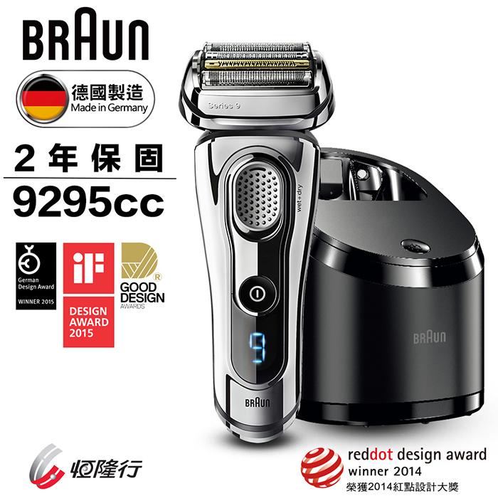 德國百靈BRAUN-9系列音波電鬍刀9295cc