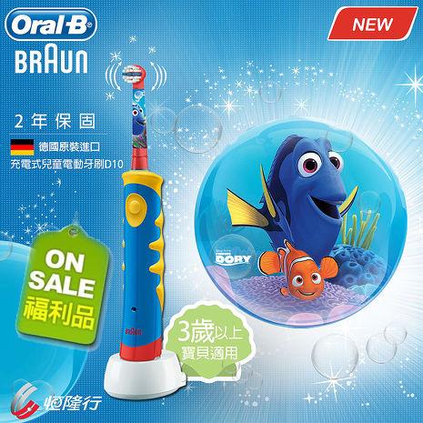 福利品★德國百靈Oral-B-迪士尼充電式兒童電動牙刷D10-DORY/CARS(顏色隨機)(特賣)