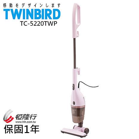 日本TWINBIRD-手持直立兩用吸塵器(粉紅)TC-5220TWP(員購)