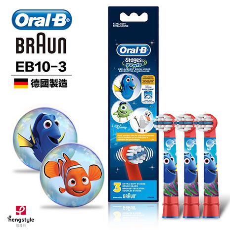 德國百靈Oral-B-兒童迪士尼刷頭(3入)EB10-3(圖案隨機)
