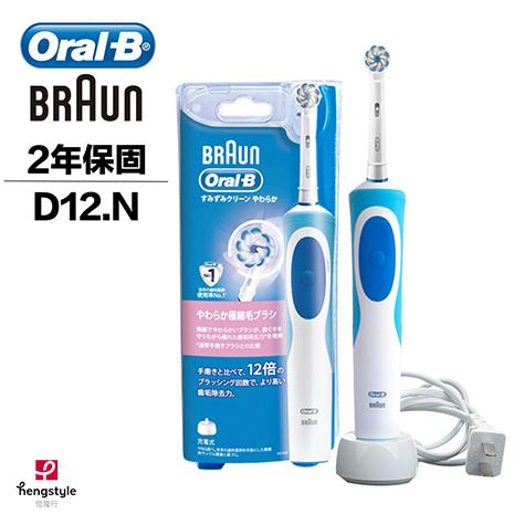 德國百靈Oral-B-動感潔柔電動牙刷D12.N(員購)