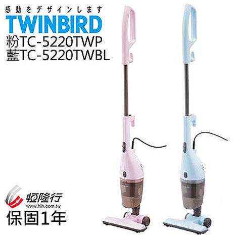 日本TWINBIRD-手持直立兩用吸塵器TC-5220TW(特賣)粉紅