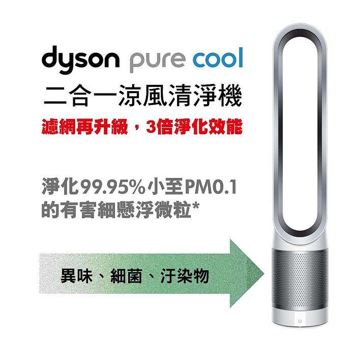 【福利品】dyson pure cool 空氣清淨氣流倍增器 TP00 (時尚白)
