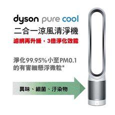 (領劵折千)Dyson pure cool 空氣清淨機涼風風扇 TP00 (時尚白)(清淨機特賣)