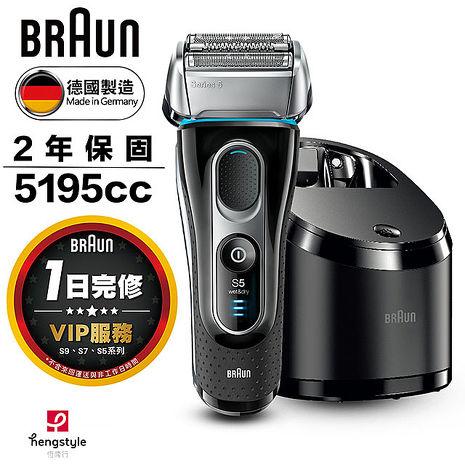 德國百靈BRAUN-新5系列親膚靈動貼面電動刮鬍刀/電鬍刀5195cc