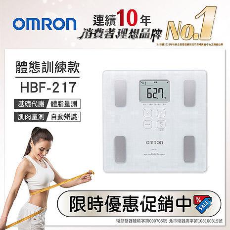 OMRON歐姆龍體重體脂計HBF-217白色