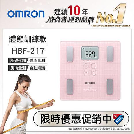 OMRON歐姆龍體重體脂計HBF-217粉色