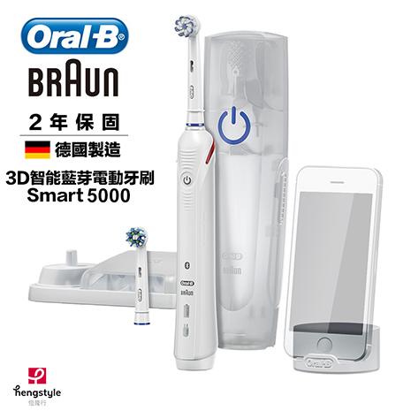 德國百靈Oral-B-3D智能藍芽電動牙刷Smart5000