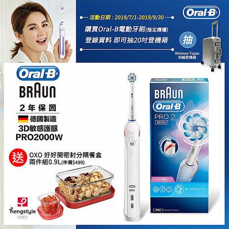 德國百靈Oral-B-敏感護齦3D電動牙刷PRO2000W(白)