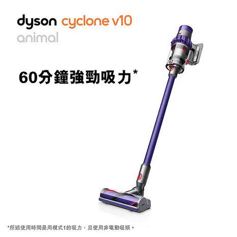 ★限量福利品★Dyson Cyclone V10 Animal 無線吸塵器 (緞紫色 )(dyson特賣)