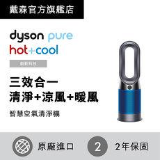 (領劵折千)【dyson 戴森】Pure Hot+Cool HP04 三合一涼暖空氣清淨機/風扇/電暖器 科技藍加贈HEPA濾網