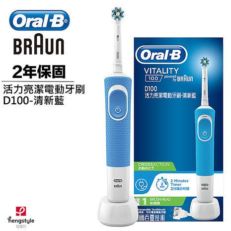 德國百靈Oral-B-活力亮潔電動牙刷D100-清新藍(EB50)-員購