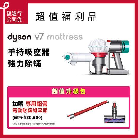 【Dyson限量福利品】【升級版】dyson V7 HH11 mattress 無線除塵蹣吸塵器+鋁管+電動碳纖維吸頭