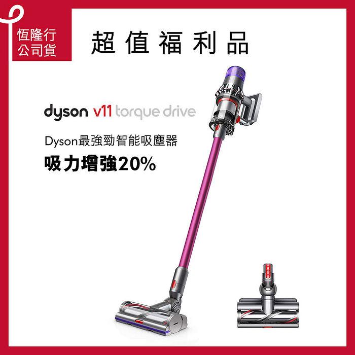【dyson 限量福利品】dyson 戴森 V11 SV14 Torque手持無線吸塵器(新款高扭矩吸頭)(1911)