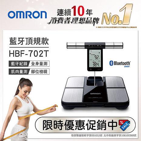 OMRON歐姆龍藍牙體重體脂計HBF-702T