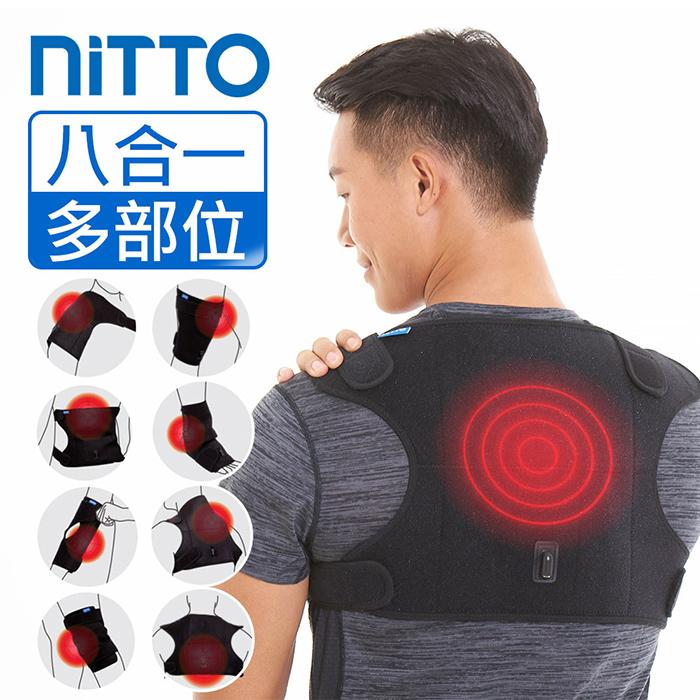 NITTO 日陶醫療用熱敷墊八合一 WMD1840