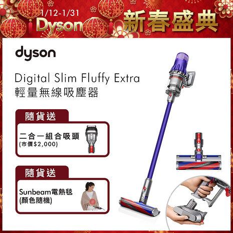 【送二合一吸頭+電熱毯】Dyson戴森 Digital Slim Fluffy Extra SV18 輕量無線吸塵器