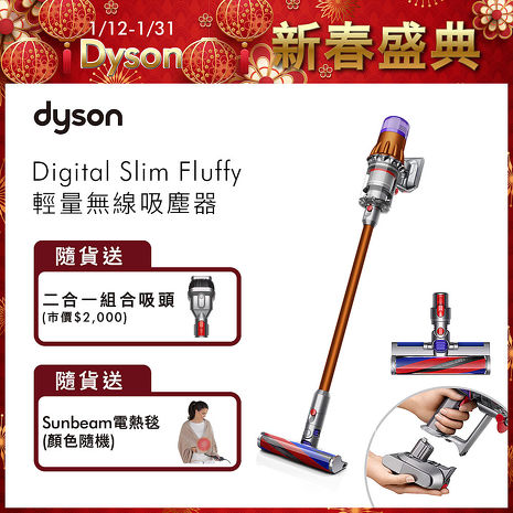 【送二合一吸頭+電熱毯】Dyson戴森 Digital Slim Fluffy SV18 輕量無線吸塵器