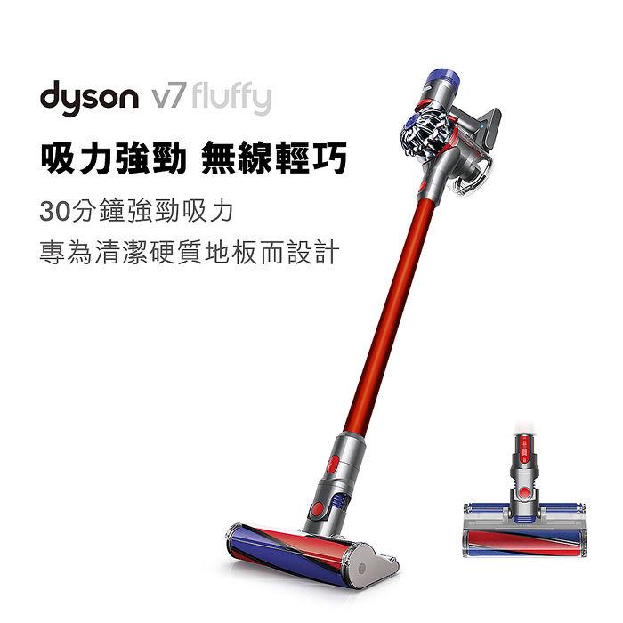 [VIP限定] Dyson戴森 V7 SV11 Fluffy 手持無線吸塵器