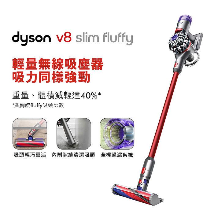 Dyson戴森 V8 slim fluffy 輕量無線吸塵器