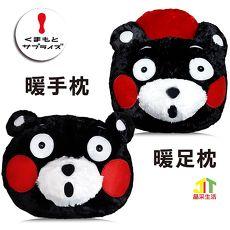 【晶采生活】㊣日本授權 熊本熊 可愛療癒_暖手枕+暖足枕組