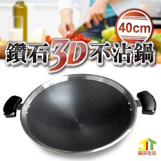 【晶采生活】樂廚鑽石3D不沾炒鍋 新一代升級版㊣304不鏽鋼 (40cm)