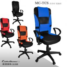 【凱堡】TCS高背透氣網辦公椅/電腦椅【A12067】