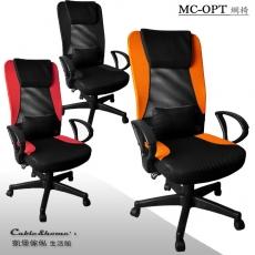 凱堡 科博文高背透氣仰傾電腦椅/辦公椅【A12019】