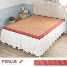 【凱堡】雅文碳化透氣床墊 - 雙人【C18070】