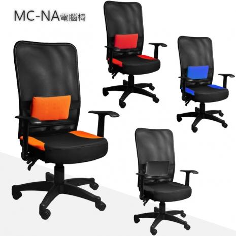 【凱堡】Nature透氣網背升降辦公椅/電腦椅(4色)
