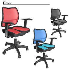 【凱堡】利克美臀T字型扶手辦公椅/電腦椅【A12120】