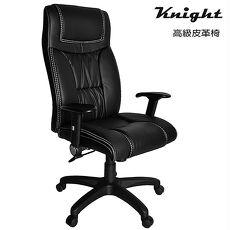 【凱堡】 knight皮革主管椅/辦公椅/電腦椅【A49137】