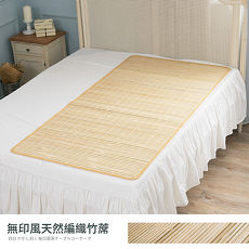 【凱堡】無印風天然編織竹蓆 - 雙人【C06053】