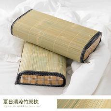 【凱堡】夏日清涼竹蓆枕 獨立筒竹涼枕 (大)【C03078】